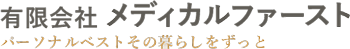 福岡・高知の福祉用具のレンタル・販売「亜細亜関東商事」
